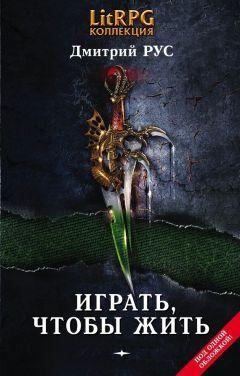 Дмитрий Рус - Играть, чтобы жить. Книги 1-7