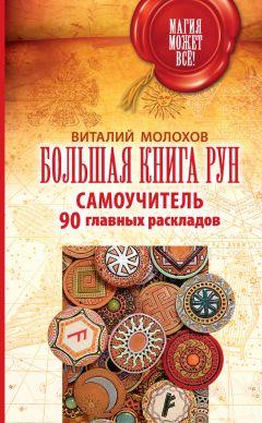 Книга «книга рун» ральф х. Блюм купить на ozon. Ru книгу the book.