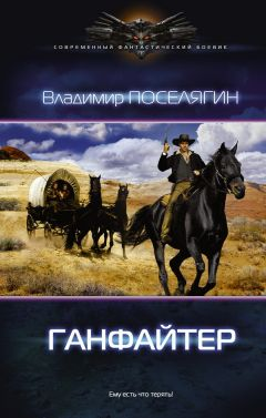 Владимир Поселягин - Ганфайтер (СИ)