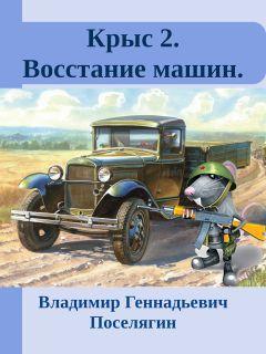 Владимир Поселягин - Крыс 2. Восстание машин.