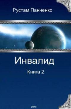 рустам панченко инвалид 3
