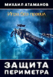 Perimeter download (2004 strategy game).