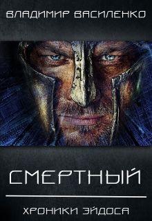 Владимир Василенко - Смертный