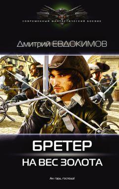 Дмитрий Евдокимов - Бретер на вес золота [litres]