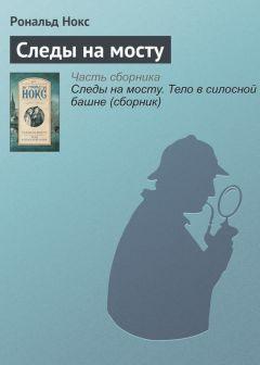 Себастьян Фитцек - Ночь вне закона