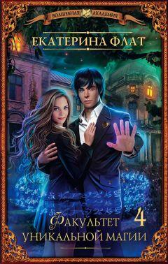 Екатерина Флат - Факультет уникальной магии 4