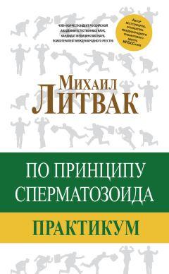 Михаил лабковский хочу и буду скачать бесплатно fb2