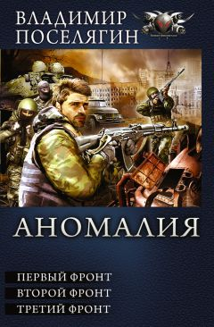 Владимир Поселягин - Аномалия. Первый фронт. Второй фронт. Третий фронт (сборник)