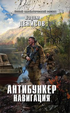Вадим Денисов - Антибункер. Навигация