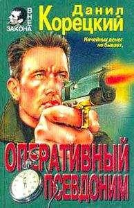Данил Корецкий - Оперативный псевдоним