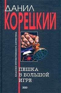 Данил Корецкий - Пешка в большой игре