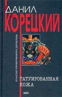 Данил Корецкий - Татуированная кожа