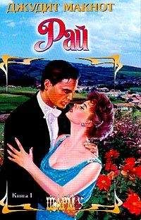 Джудит Макнот - Рай. Том 1