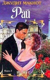 Джудит Макнот - Рай. Том 2