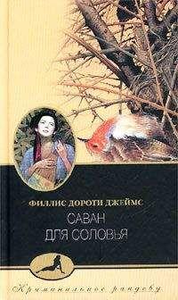 Филлис Дороти Джеймс - Двенадцать ключей Рождества (сборник)