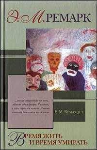 Эрих ремарк время жить и время умирать » новые книги читать.