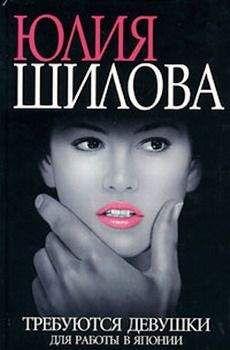 Юлия Шилова - Требуются девушки для работы в Японию
