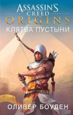 Оливер Боуден - Assassin's Creed. Origins. Клятва пустыни