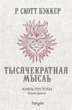 Р. Скотт Бэккер - Князь Пустоты. Книга третья. Тысячекратная Мысль