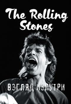 baaa21df5c05 Доминик Ламблен - The Rolling Stones. Взгляд изнутри