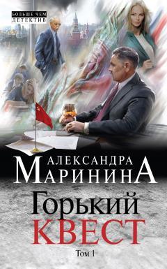 Александра Маринина - Горький квест. Том 1