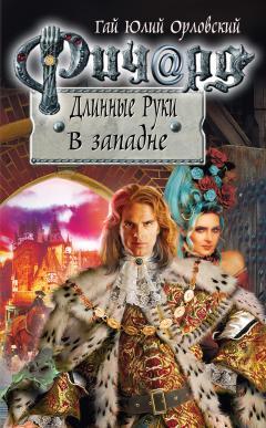 ричард длинные руки король чародей читать онлайн