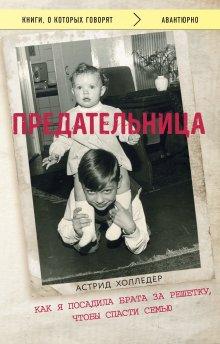 Томми Хилфигер - Мой путь к мечте. Автобиография великого модельера ... b9942bf485ae6