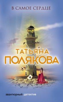 Татьяна Полякова - В самое сердце